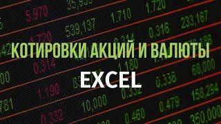 Загрузка котировок валюты и акций в EXCEL
