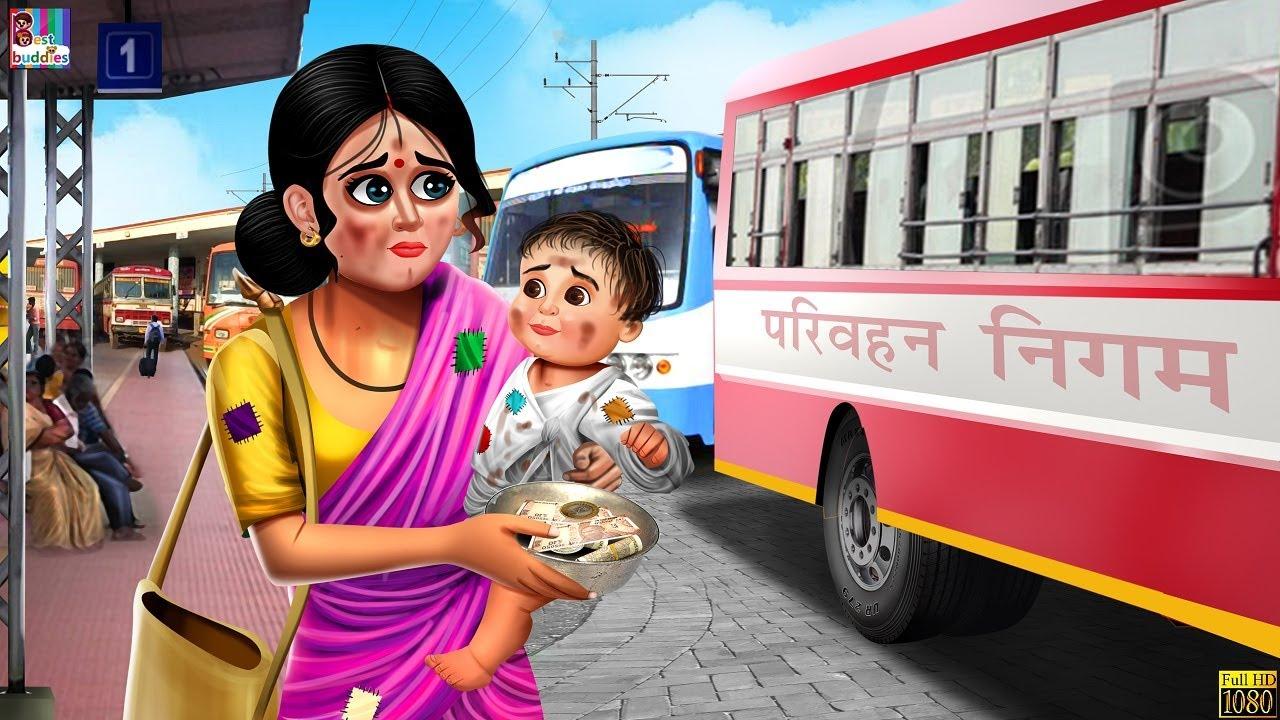 गरीब मजबूर बहन की भूख | Hindi Kahani | Moral Stories | Garib vs Amir | Bedtime Story | Kahaniyan