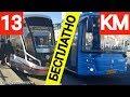 Бесплатные автобусы КМ и трамвай 13 19 февраля 2019 mp3