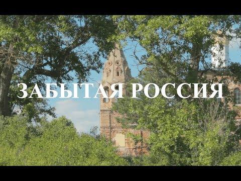 Архангельский Храм в Нехорошево / #ЗабытаяРоссия
