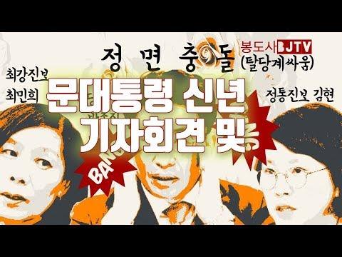 [정면충돌] 열한번째, 문대통령 신년 기자회견의 기레기들