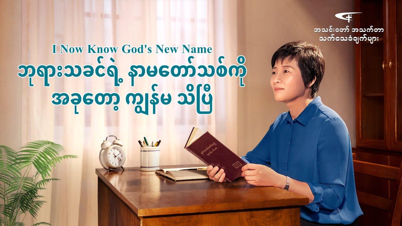2020 Gospel Testimony in Burmese | ဘုရားသခင်ရဲ့ နာမတော်သစ်ကို အခုတော့ ကျွန်မ သိပြီ
