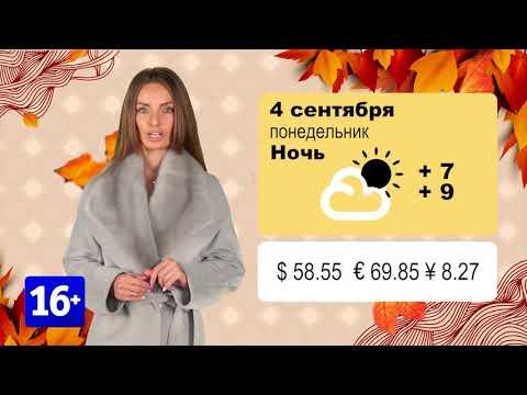 Сладкая погода на 4 сентября