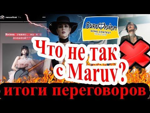 """Maruv не едет на """"Евровидение 2019"""" от Украины / Итоги переговоров"""