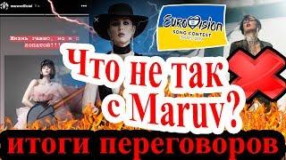 Maruv не едет на