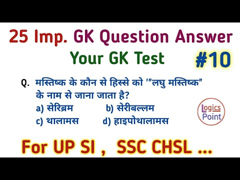 GK Question Answer | Test in Hindi for UP SI , ssc CHSL, CGL , UP Lekhpal