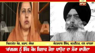 Who will decide about sikh community
