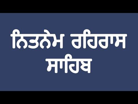 Rehras Sahib Giani Thakur Singh ji