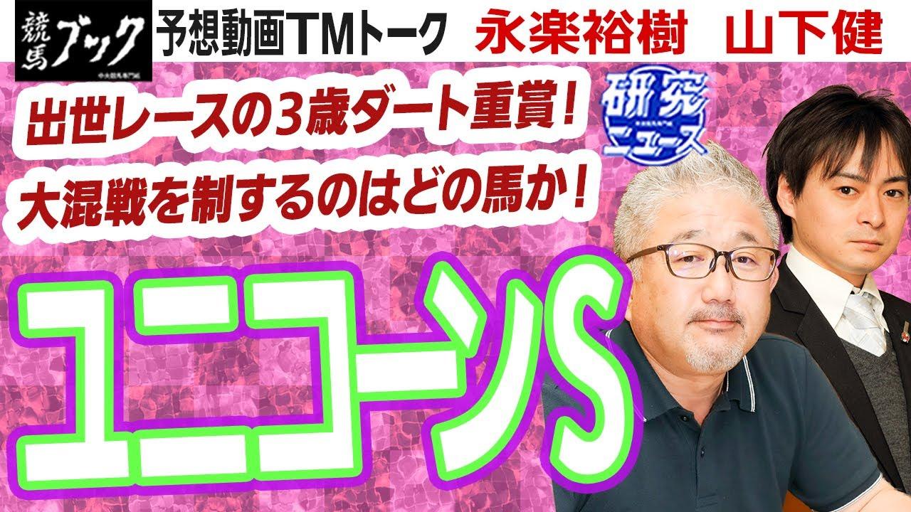 【競馬ブック】ユニコーンステークス 2021 予想【TMトーク】