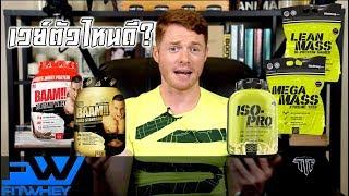 TTF EP6: กินเวย์โปรตีนตัวไหนดี