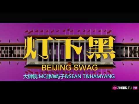 中文/北京/说唱/饶舌:Chinese Hip Hop Beijing Rap - 大肆院 灯下黑