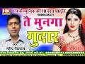 Tai Munga Gudar || तैं मुनगा गुदार || Mahendra Jaiswal cg song|| hkmusic Champa Ricording studio Whatsapp Status Video Download Free