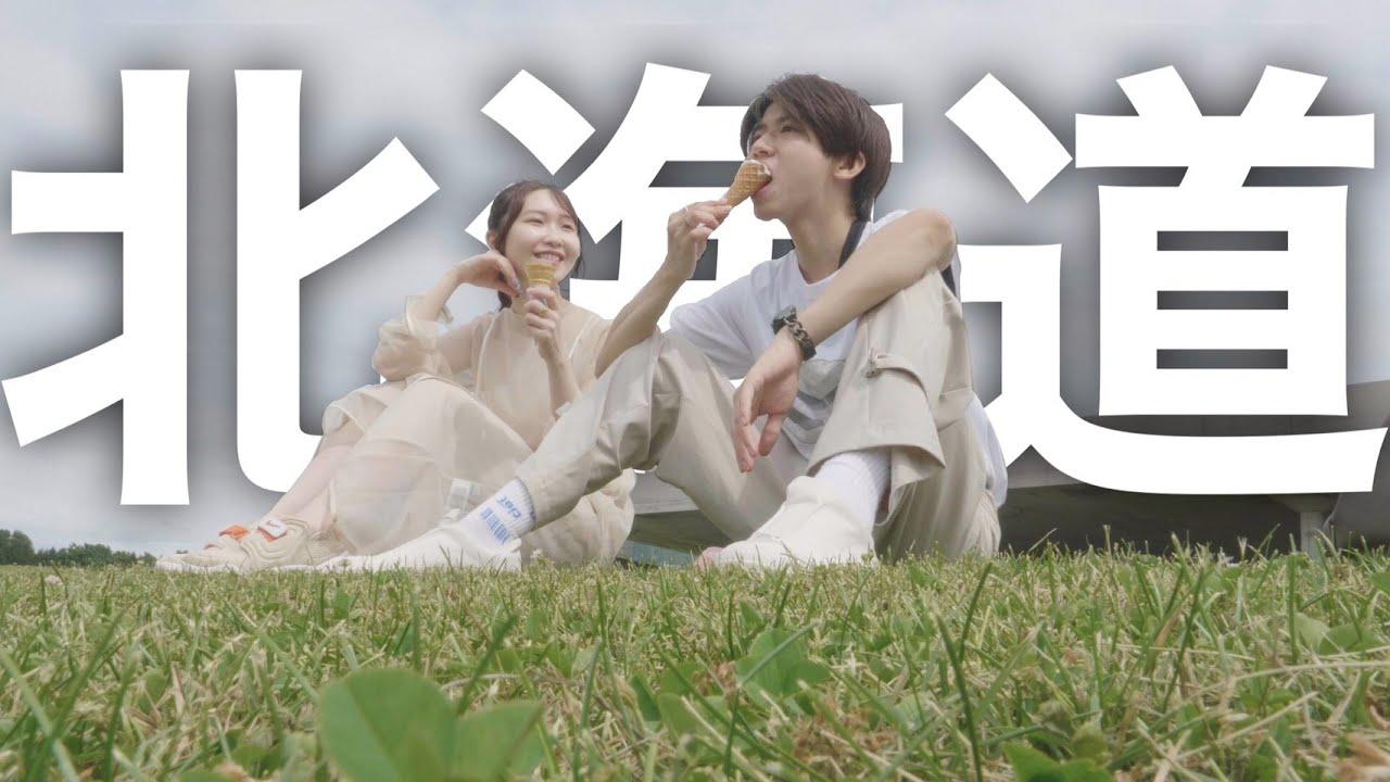 【北海道vlog】カップルで人生初北海道が最高に充実しすぎてた!