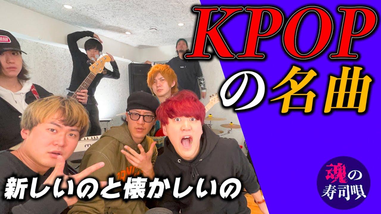 KPOP名曲メドレーを演奏してみた【東方神起/KARA/少女時代/2PM/BIGBANG/TWICE/BTS】