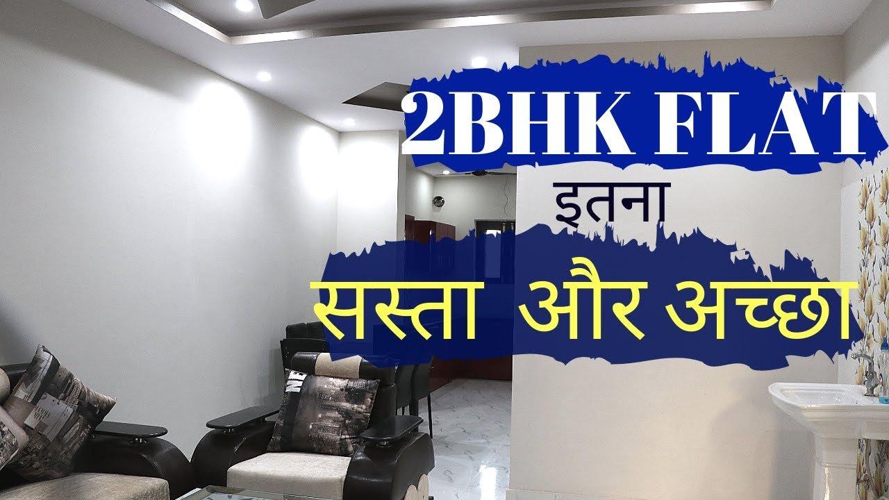 2 BHK FLAT in Dehradun | Low Price Flat for sale Near to ISBT & RAILWAY  STATION Dehradun