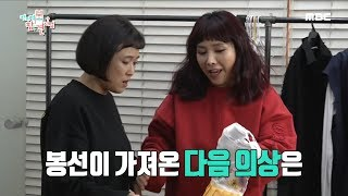 [HOT] Different style, 전지적 참견 시점 20191109