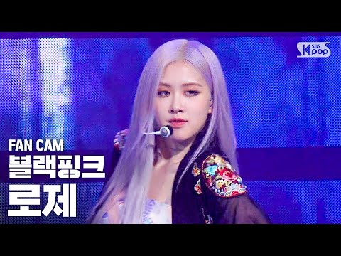 [안방1열 직캠4K] 블랙핑크 로제 'How You Like That' (BLACKPINK ROSÉ FanCam)│@SBS Inkigayo_2020.7.5