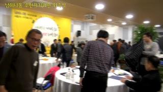남하나동(남가좌1동) 주민자치위원 위촉식