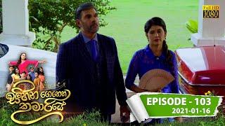 Sihina Genena Kumariye | Episode 103 | 2021-01-16 Thumbnail