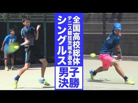 [高校テニス]男子シングルス決勝 遠藤悠馬(茨城高専)vs吉田響介(霞ヶ浦)|平成29年度インターハイ県予選