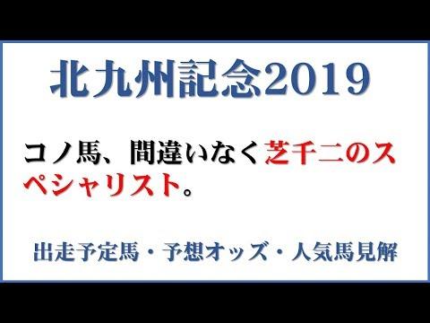 「北九州記念2019」出走予定馬・予想オッズ・人気馬見解