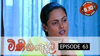 Minigandela | Episode 63 | Sirasa TV 05th September 2018 [HD] Thumbnail
