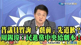 【精彩】戲前先道歉?昔議員質詢  周錫瑋:民進黨中央編劇本!