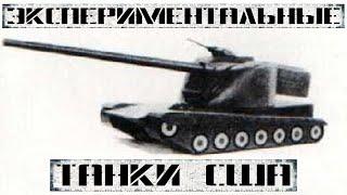 Экспериментальные тяжелые танки США: конференция «Знак вопроса №1» [Часть 3/3]