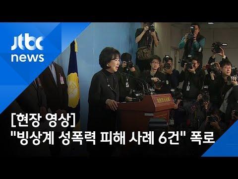 """[현장영상] """"빙상계 성폭력 피해 사례 6건"""" 추가 폭로"""