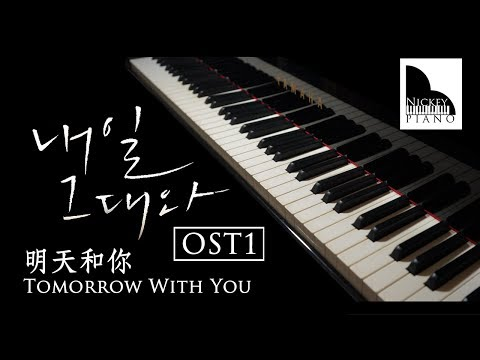 Flower | Tomorrow With You OST 1 ► Piano Sheet