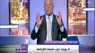 أحمد موسى يكشف تفاصيل حواره مع سامى شرف مدير مكتب عبد الناصر