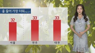 [날씨] 전국 대부분 30도 웃돌아…자외선·오존 유의 …
