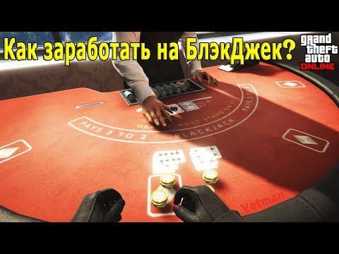 Как заработать на BlackJack в казино GTA Online