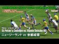 京都成章 vs ニュージーランド[1st]  Kyoto Seisho HS vs St Peter's College(NZL) [Sanix World Rugby Youth 2019]