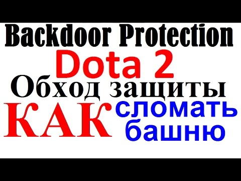 видео: Обход backdoor protection dota 2 Баг Абуз Все про башни dotaplay