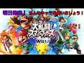 [初見さん歓迎!]大乱闘スマッシュブラザーズ for Wii U  スイッチ版発売まで本気の練習!みんなの力を貸してくれ!