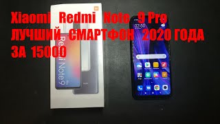 Unpack Xiaomi Redmi Note 9 Pro Лучший Смартфон 2020 за 15000 рублей
