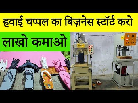 Slipper Making Machine | Chappal Making Machine | Low Investment Business Ideas 2020