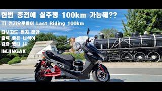 전기오토바이 GS MOTORS TI 100km Ridi…