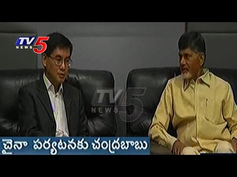 Chandrababu To Fly To China Today Evening | TV5 News