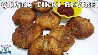 Aloo Tikki Recipe in Hindi | बाज़ार जैसी कुरकुरी आलू टिक्की बनाने की विधि | SHEEBA CHEF