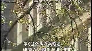 20世紀最強の軍隊グルカ 後編
