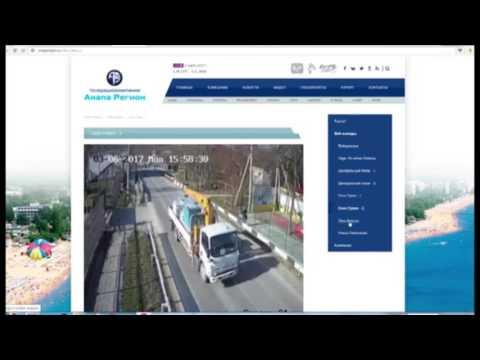 """Телерадиокомпания """"Анапа Регион"""" приступила к ОНЛАЙН-трансляции с городских веб-камер"""