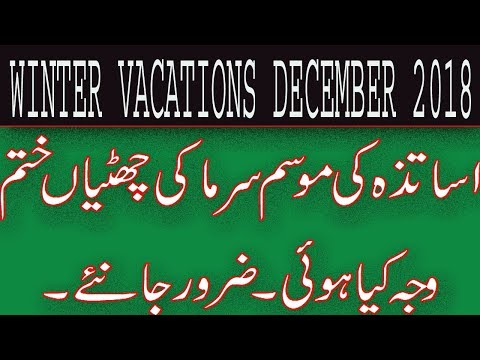Primary School Teacher Training (PST) in Winter Vacations 2018