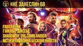 «Не занесли» #68. «Мстители: Война бесконечности», Diss Challenge, Shadow of the Tomb Raider