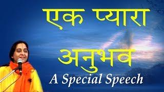 Ek pyara anubhav : Radha Ashtami special speech by Raseshwari Devi Ji