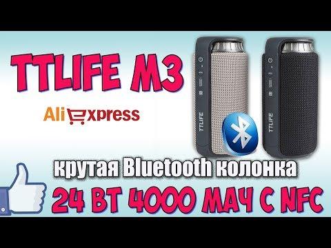 TTLIFE M3 Bluetooth 4.1 стерео Колонка  24 Вт 4000 мАч с NFC ♦ Распаковка с Aliexpress.