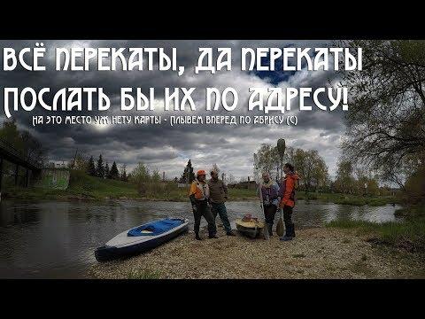 Река Протва / Долина водопадов - Верея / Майский сплав / 3 день похода