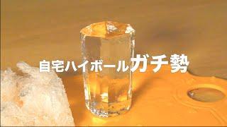 仕事が終った独身男のハイボールの作り方がヤバすぎる件(透明な氷・ウイスキー)