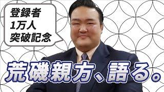 相撲協会公式YouTubeチャンネル登録者1万人突破記念として、元横綱 稀勢...